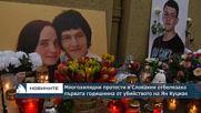 Многохилядни протести в Словакия отбелязаха първата годишнина от убийството на Ян Куциак