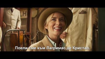 Круиз в джунглата - първи трейлър сбългарски субтитри