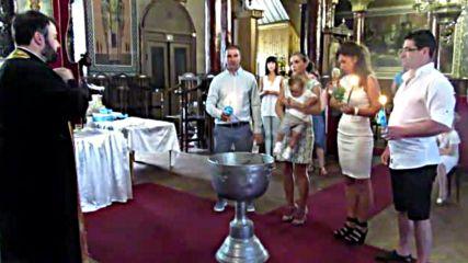 Црковен ритуал за Християнско кръщене на Кристиян