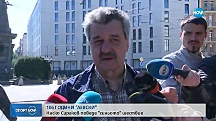 Наско Сираков: Легитимиран съм от цялата синя общност