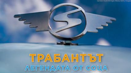 Великата кола на СОЦА - ТРАБАНТ!