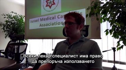 Медицинската Марихуана и здравната система в Изреал