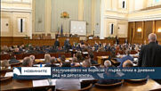 Изслушването на Борисов - първа точка в дневния ред на депутатите