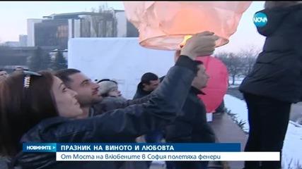 От Моста на влюбените в София полетяха фенери
