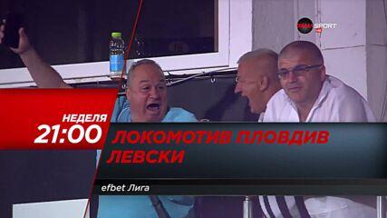 Локомотив Пловдив - Левски на 12 септември, неделя от 21.00 ч. по DIEMA SPORT