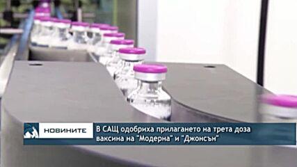 """В САЩ одобриха прилагането на трета доза ваксина на """"Модерна"""" и """"Джонсън"""""""