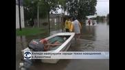 Продължават наводненията в Аржентина