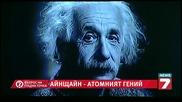 Айнщайн - атомният гений - Въпрос на гледна точка
