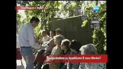 Продължават ли кражбите в село Мечка - Часът на Милен Цветков