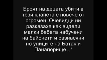 Батак - 2