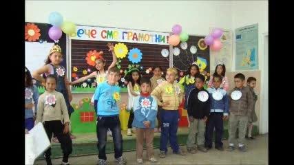 Вече сме грамотни 1а клас ( април 27, 2011)