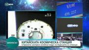 Китай изстреля основния модул на първата си постоянна космическа станция