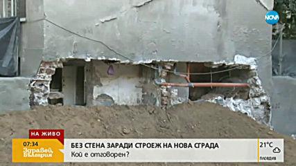При строеж на нова сграда: Багер подкопа основите и събори стена на съседен блок