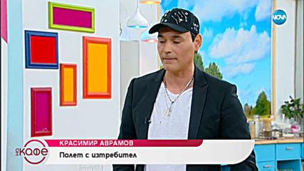 """""""На кафе"""" с Красимир Аврамов (25.06.2019)"""