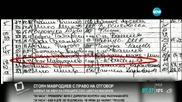 Мавродиев: Броят на срещите ми с Василев е преднамерено преувеличен