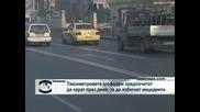 Таксиметровите шофьори предпочитат да карат през деня, за да избегнат инциденти