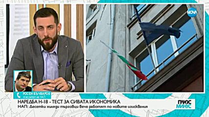 """Валентин Савов: Бизнесът е """"за"""" постигане на целите на Наредба Н-18, но е против начина, по който ще"""