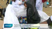 """""""Капачки за бъдеще"""": Девета кампания в помощ на новородените"""
