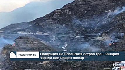 Евакуация на испанския остров Гран Канария заради горски пожар