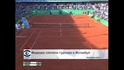 Федерер спечели турнира в Истанбул