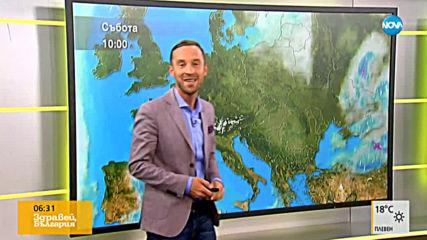 Прогноза за времето (17.09.2019 - сутрешна)