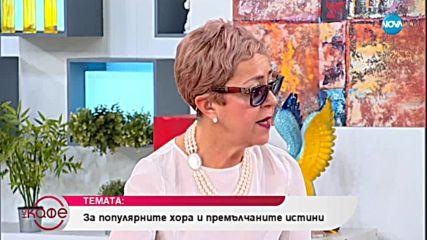 """Антон Стефанов: """"За премълчаните истории, които не е публикувал в интервютата си"""""""