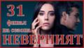 Неверният Sadakatsiz Еп.31 Бг.суб. 1ч. Финал на сезона