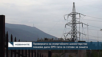 Проверката на енергийното министерство показва дали ЕРП-тата са готови за зимата