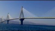 моста Рио в Патра, Гърция