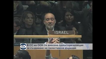 В Съвета за сигурност на ООН беше внесена проекторезолюция за независима палестинска държава