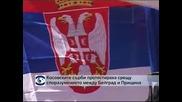 Косовските сърби протестираха срещу споразумението между Белград и Прищина