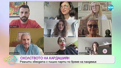 """Охолството на Кардашиян: Риалите звездата с пищно парти - """"На кафе"""" (30.10.2020)"""