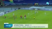 Аржентина не успя да бие Чили на старта на Копа Америка, Меси с изключителен гол