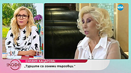 Силвия Кацарова и Паола Павлова: За шопинга в Турция - На кафе (19.06.2019)