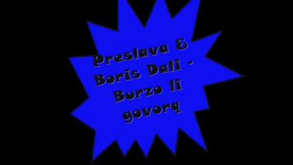 Preslava & Boris Dalin - Burzo li govorq