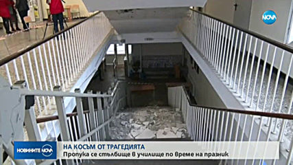 Пропука се стълбище на училище, евакуираха децата