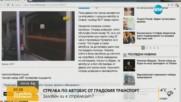 Две счупени стъкла след стрелба по автобус 76 в София - продължение