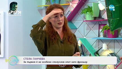 """""""На кафе"""" със Стела Ганчева (23.02.2021)"""