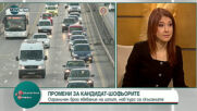 """""""Социална мрежа"""": Промени за кандидат-шофьорите"""