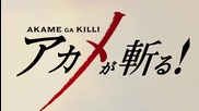 Akame Ga Kill! episode 19 (бг събс)