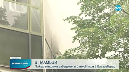 Голям пожар горя в центъра на Благоевград (ВИДЕО+СНИМКИ)