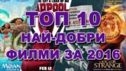 ТОП 10 НАЙ-ДОБРИ ФИЛМИ ЗА 2016