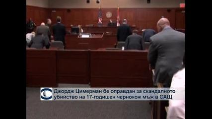 Цимерман е признат за невинен