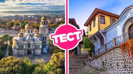 ТЕСТ: Познай българския град по едно определение, свързано с него!