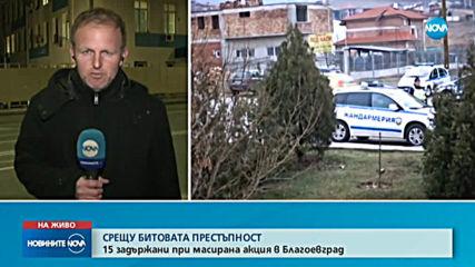 15 задържани при масирана акция в Благоевград