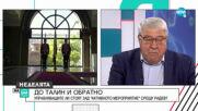 Спас Гърневски: Мутафчийски е информирал Радев за положителната проба на началника на ВВС в неделя