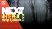 NEXTTV 024: Гост: Интервю с Алица Димитрова