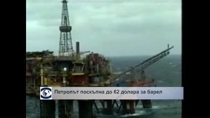Петролът поскъпна до 62 долара за барел