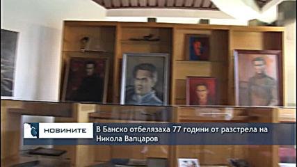 На днешния ден Банско почита паметта на Никола Вапцаров