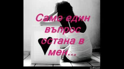 Вината Не Е Само В Теб !!!